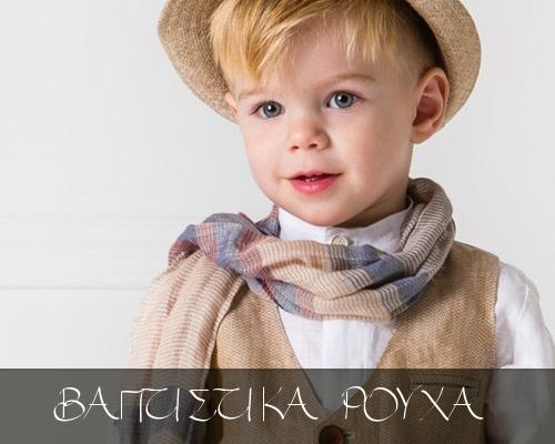 dcb3af0bcc5 Βαπτιστικά Ρούχα για Αγόρια στο Ηράκλειο - Εν Λευκώ | Ηράκλειο Κρήτης